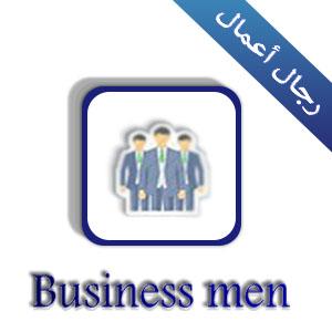 تصميم-رجال-أعمال-300x300[1]